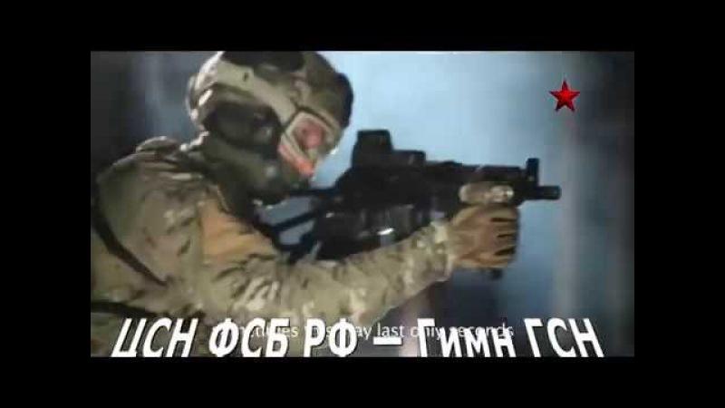 ЦСН ФСБ РФ — Гимн ГСН Альфа