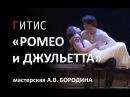 РОМЕО и ДЖУЛЬЕТТА Уильям Шекспир. Учебный театр ГИТИС /HD/1080p
