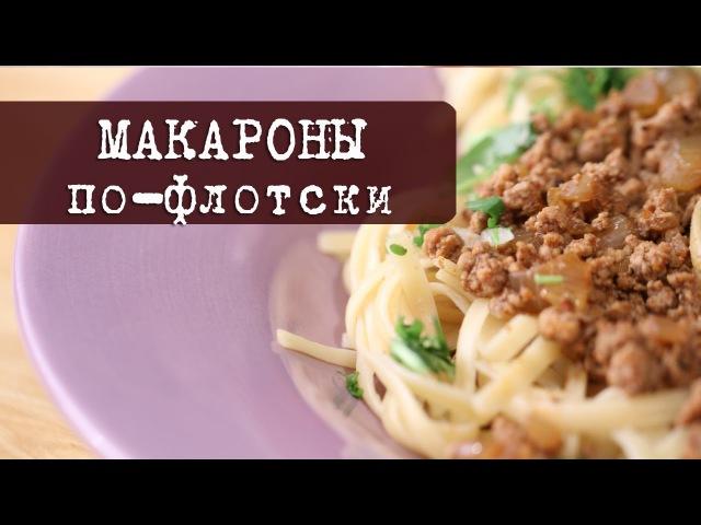Макароны по-флотски (авторский рецепт) | Кухня Дель Норте