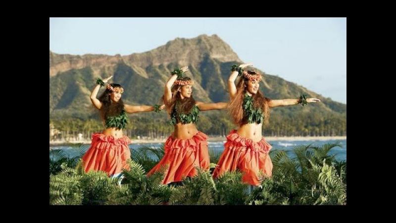 Гавайские Танцы. Учимся танцевать Хулу.