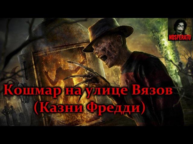 Кошмар на улице Вязов 1 7 все убийства