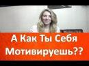 Учить Английский. КАК Себя ЗАСТАВИТЬ?! АНГЛИЙСКИЙ ЯЗЫК