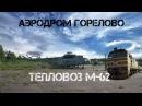 11. Аэродром в Горелово. Погоня от охранника. Тепловоз М-62.