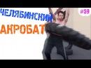 ПРИКОЛЫ 2015, Прикол, Ржака до слез, приколи, жесть- 59