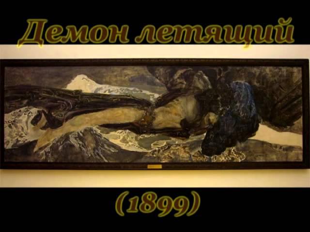 Картины М А Врубеля