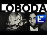 LOBODA - 40 ГРАДУСОВ (REMIX)
