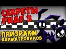 Five Nights At Freddys 3 - ПРИЗРАКИ АНИМАТРОНИКОВ