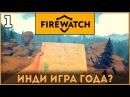 Прохождение Firewatch ➨ Шикарная инди игра Часть 1 мистика приключения 1080 60