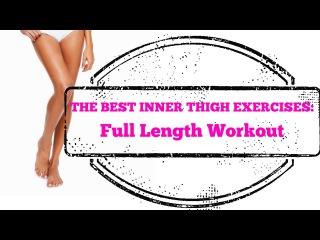 Самые Лучшие Упражнения Для Внутренней Части Бедер - 10-минутная Домашняя Тренировка. Best Inner Thigh Exercises EVER - Full Length 10-Minute Home Workout