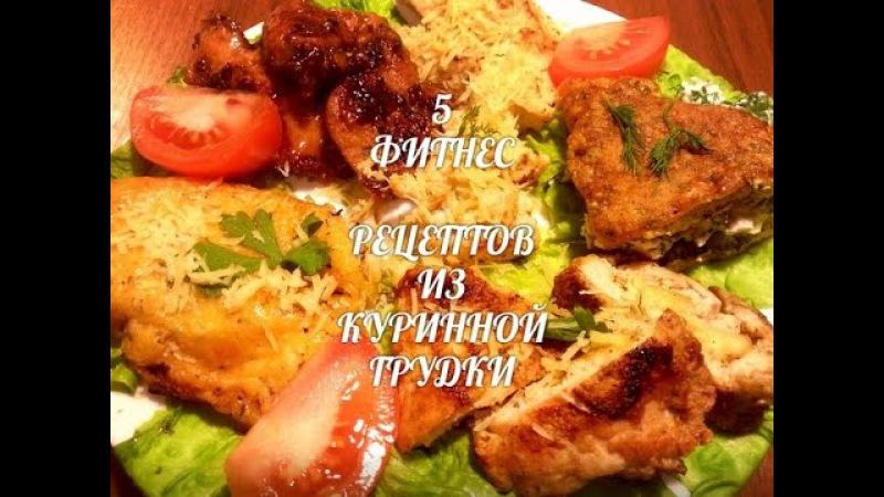 5 Фитнес рецептов из куриной грудки.(ПП) » Freewka.com - Смотреть онлайн в хорощем качестве