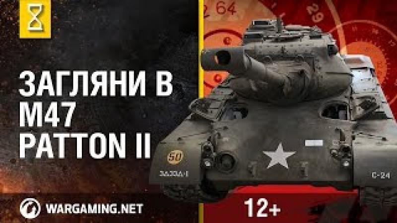 Загляни в танк M47 Patton II. В командирской рубке. Часть 2 [World of Tanks]