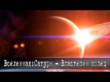 Вселенная. Сатурн - Властелин колец. 1 сезон. 8 серия