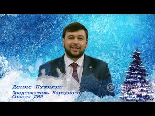 Поздравления с Новым Годом от Дениса Пушилина, Председателя Народного Совета ДНР