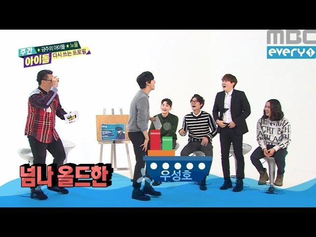 주간아이돌 - (Weeklyidol EP.238) NOEL Jun woosung Make a bit box