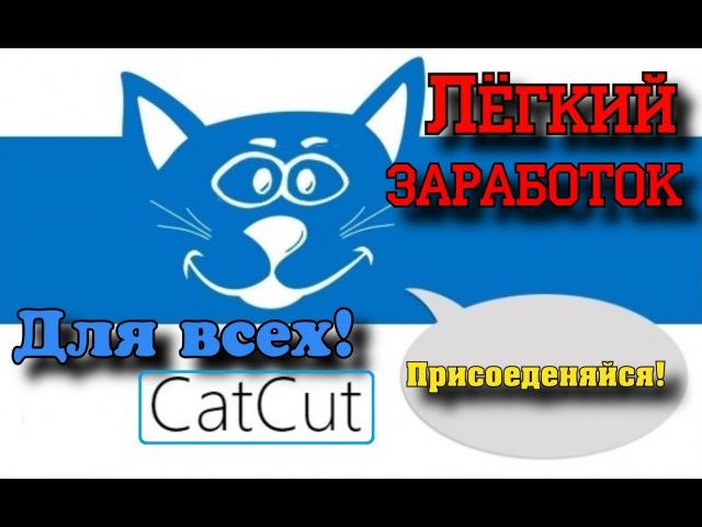 CatCut - Как заработать в интернете на ссылках - CatCut.net