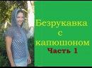 Летняя модная кофточка Жилет с капюшоном крючком Безрукавка Японочка Ч 1