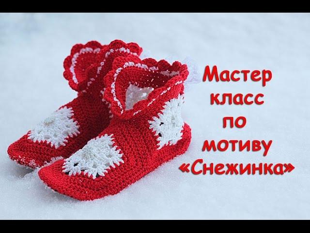 Мастер класс Шестиугольный мотив Снежинка для тапочек сапожек крючком