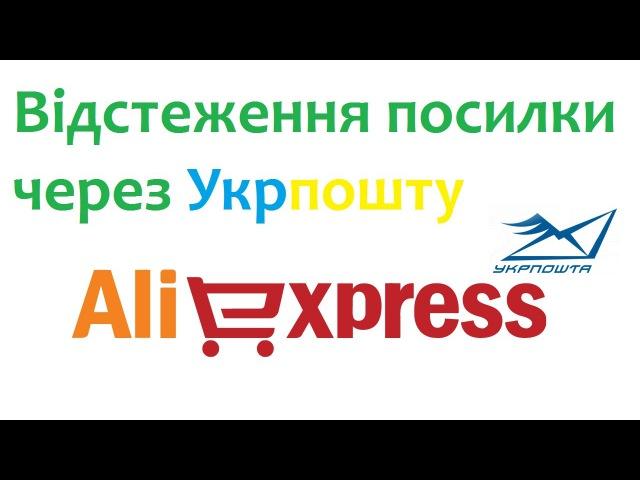 Відстеження посилки в Аліекспрес (Через Укрпошту)