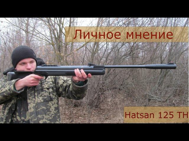 Личное мнение о Hatsan 125 TH