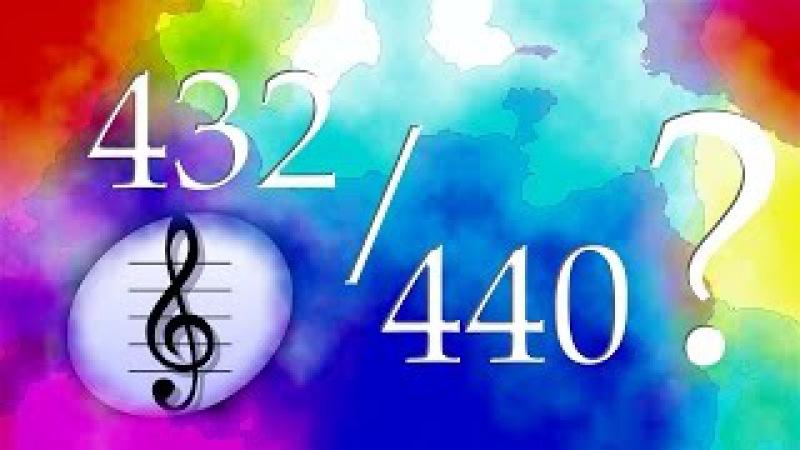 Сравнение нот в строе 440 и 432 герц. Киматика