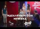 Идеальный Сон Мужика Мамахохотала шоу НЛО TV