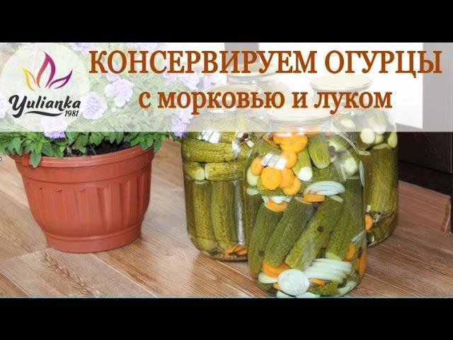 САМЫЕ ВКУСНЫЕ ОГУРЦЫ с морковью и луком ЛЮБИМЫЙ РЕЦЕПТ