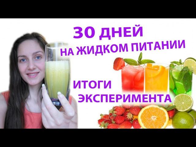 30 дней жидкое питание итоги эксперимента Сыроедение на соках