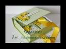 Коробочка для маминых сокровищ 3 часть (мастер-класс) Скрапбукинг Video Tutorial