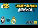 FIFA 16. ОНЛАЙН-СЕЗОНЫ. ЧАСТЬ 58. ДИВИЗИОН 4. ЮВЕНТУС-РЕАЛ МАДРИД [1080p 60fps]