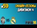 FIFA 16. ОНЛАЙН-СЕЗОНЫ. ЧАСТЬ 59. ДИВИЗИОН 4. ЮВЕНТУС-РЕАЛ МАДРИД [1080p 60fps]