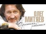 Олег МИТЯЕВ - Просыпаясь улыбаться