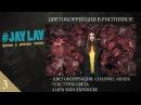 3 Jay Lay   Цветокоррекция в Photoshop. Channel Mixer. Световые эффекты.