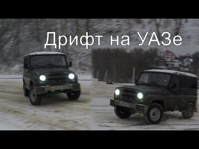 Дрифт на УАЗе [Snow drift UAZ]