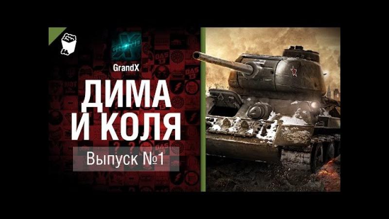 Дима и Коля №1 - от GrandX [World of Tanks]