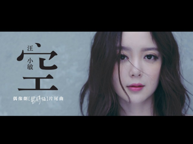汪小敏Tracy Wang《空》Official 完整版 MV [HD] 【聽見幸福】片尾曲