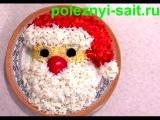 Новогодний салат Дед Мороз | Santa Claus Christmas Salad