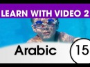 Learn Arabic with Video - Staying Fit with Arabic Exercises