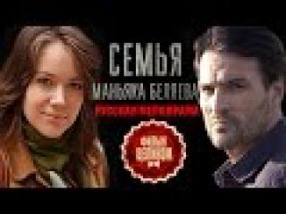 Семья маньяка Беляева (2015) 3-часовая мелодрама фильм кино.