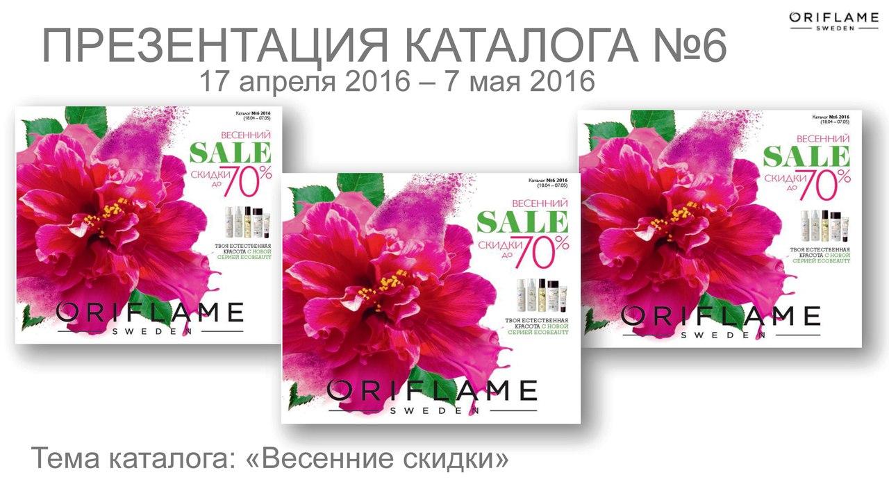 Обзор каталога Oriflame №06 (2016)