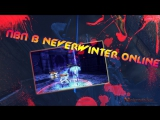 Neverwinter Online: ПвП в Невервинтер Онлайн | PvP in Neverwinter Online