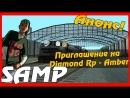 SAMP Анонс! Приглашение на открытие сервера Diamond Rp Amber.