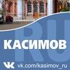 Наш Касимов