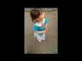 «Кариночка» под музыку Детские песни - На улице дождик, на улице слякоть.... Picrolla