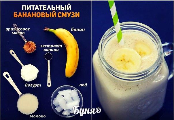 Как сделать смузи банан молоко 163