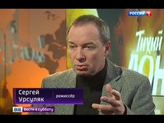 СЕРГЕЙ УРСУЛЯК о фильме