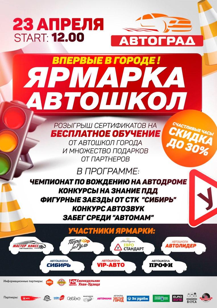 Афиша Улан-Удэ «Ярмарка автошкол в ТК Автоград»!