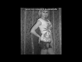 «С моей стены» под музыку Сергей Криста / ex-G.R.E.Y. - Не похожая (Bang Blaze Music prod.). Picrolla