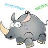 ♥Артистичный носорог♥