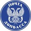 Pochta Donbassa