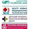 Развитие ДНК Ставрополь